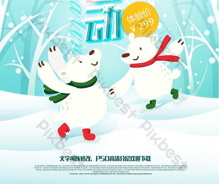 Poster Sukan Menarik Reka Bentuk Poster Kreatif Sukan Skating Segar Templat Psd Percuma