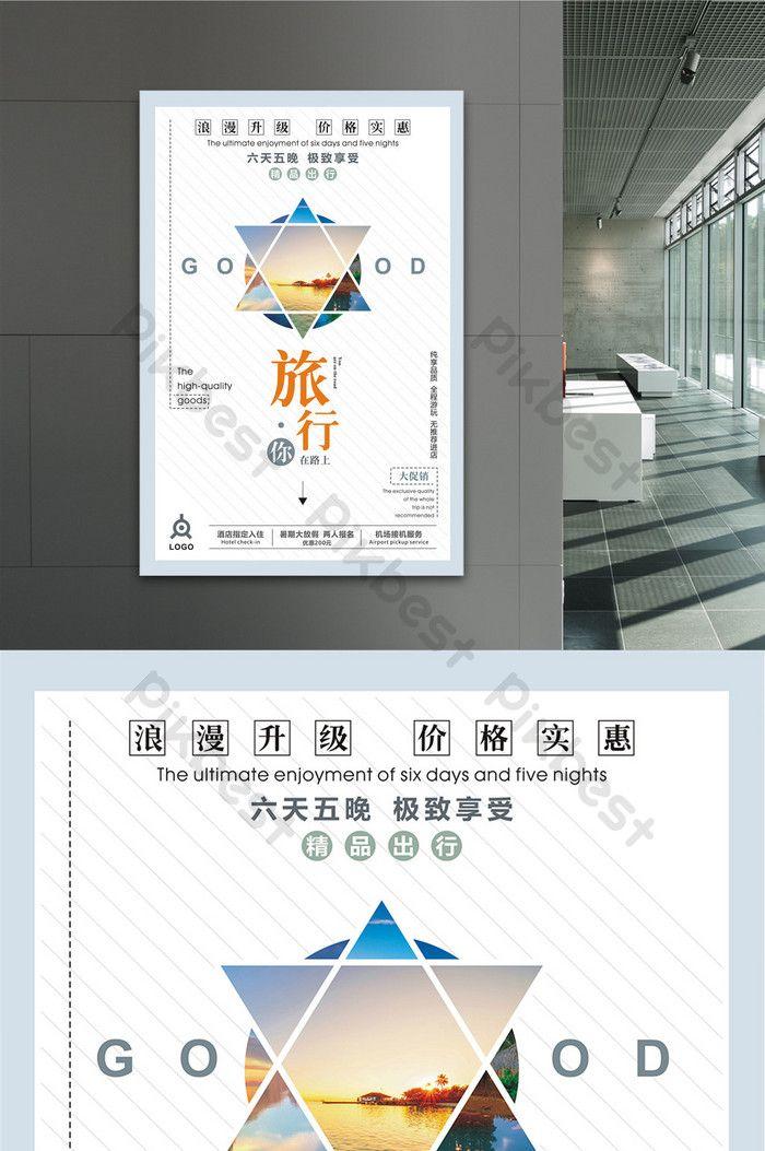 simple fresh travel creative poster design simple fresh travel creative poster design