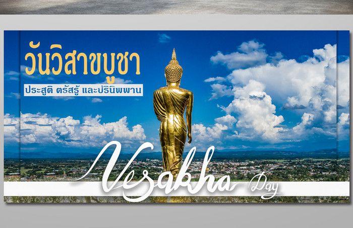 hari waisak hari penting agama buddha