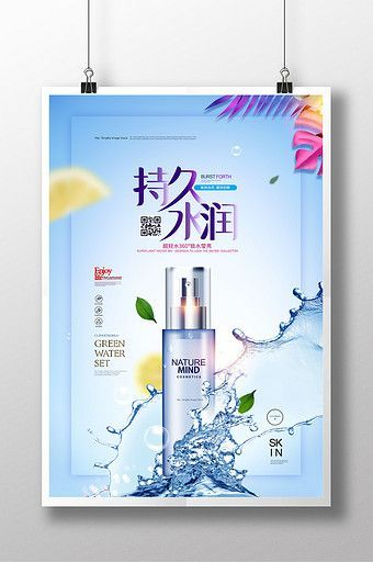 hydra moisturizing cosmetic fresh and simple skin care product poster pikbest templates