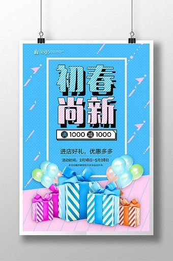 Promotion Poster Design Penting Fresh and Simple Spring New Spring Promotion Poster Design Pikbest