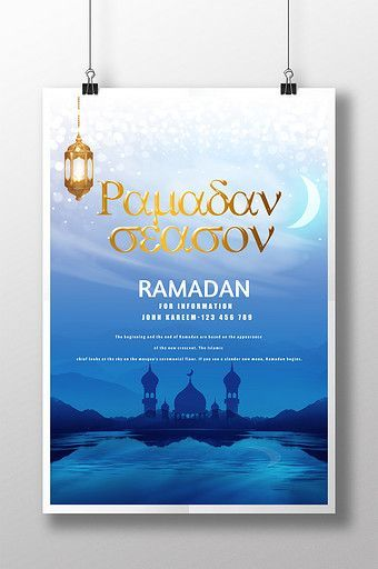 islamic ramadan festival promotional promotion poster template pikbest templates