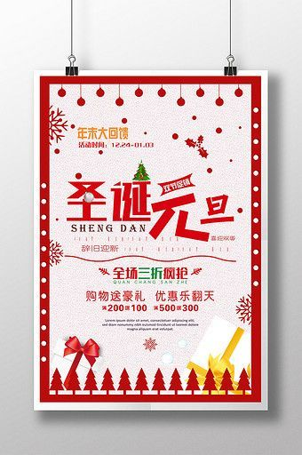 Promotion Poster Power Creative Simple Christmas New Year S Day Promotion Poster Pikbest