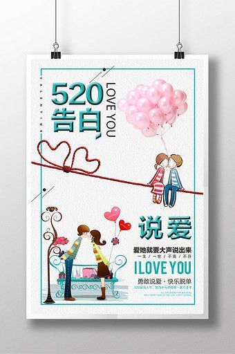 Promotion Poster Terbaik 520 Valentine S Day Small Fresh Arts Promotion Poster Pikbest