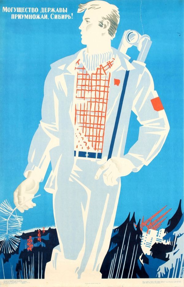 siberia ussr power russia 1981 propaganda posters a vaganov 87x56 original vintage soviet propaganda poster featuring mad on collections browse