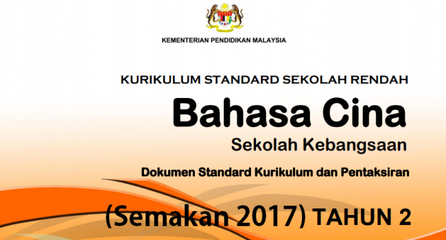 DSKP KSSR Bahasa Cina SK Tahun 2 (Semakan 2017)
