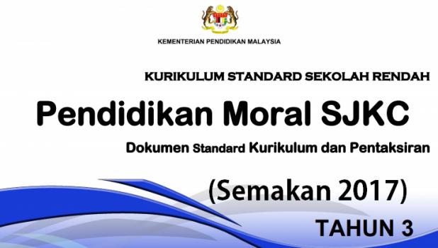 DSKP KSSR Pendidikan Moral Tahun 3 SJKC (Semakan 2017)