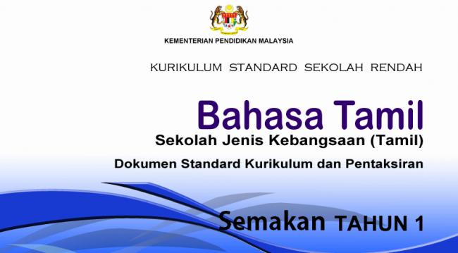 DSKP KSSR Semakan Tahun 1 Bahasa Tamil SJKT
