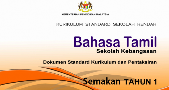 DSKP KSSR Semakan Tahun 1 Bahasa Tamil SK